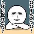 LINEスタンプランキング(StampDB)   しげの真顔の名前スタンプ