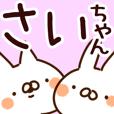 LINEスタンプランキング(StampDB) | 【さいちゃん】専用