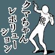 LINEスタンプランキング(StampDB) | クマちゃんレボリューション