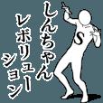 LINEスタンプランキング(StampDB) | しんちゃんレボリューション