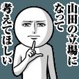 LINEスタンプランキング(StampDB)   山田の真顔の名前スタンプ