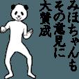 LINEスタンプランキング(StampDB) | ぬる動く!みほちゃん面白スタンプ