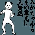 LINEスタンプランキング(StampDB) | ぬる動く!みかちゃん面白スタンプ