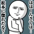 LINEスタンプランキング(StampDB)   松本の真顔の名前スタンプ