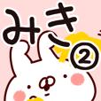 LINEスタンプランキング(StampDB) | 【みき】専用2