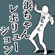 LINEスタンプランキング(StampDB) | 浜ちゃんレボリューション