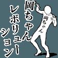 LINEスタンプランキング(StampDB) | 岡ちゃんレボリューション
