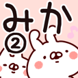LINEスタンプランキング(StampDB) | 【みか】専用2