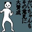 LINEスタンプランキング(StampDB) | ぬる動く!だいちゃん面白スタンプ