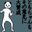 LINEスタンプランキング(StampDB) | ぬる動く!ともちゃん面白スタンプ