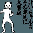 LINEスタンプランキング(StampDB) | ぬる動く!けいちゃん面白スタンプ