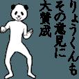 LINEスタンプランキング(StampDB) | ぬる動く!りょうくん面白スタンプ