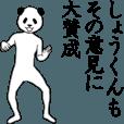 LINEスタンプランキング(StampDB) | ぬる動く!しょうくん面白スタンプ