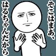 LINEスタンプランキング(StampDB)   はるちゃんの真顔の名前スタンプ