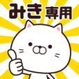 LINEスタンプランキング(StampDB) | 動く☆みき専用の名前スタンプ