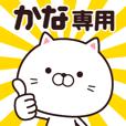 LINEスタンプランキング(StampDB) | 動く☆かな専用の名前スタンプ