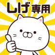 LINEスタンプランキング(StampDB) | 動く☆しげ専用の名前スタンプ