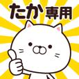 LINEスタンプランキング(StampDB) | 動く☆たか専用の名前スタンプ