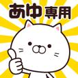 LINEスタンプランキング(StampDB) | 動く☆あゆ専用の名前スタンプ