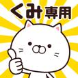 LINEスタンプランキング(StampDB) | 動く☆くみ専用の名前スタンプ