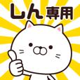 LINEスタンプランキング(StampDB) | 動く☆しん専用の名前スタンプ