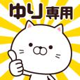 LINEスタンプランキング(StampDB) | 動く☆ゆり専用の名前スタンプ