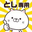 LINEスタンプランキング(StampDB) | 動く☆とし専用の名前スタンプ