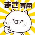 LINEスタンプランキング(StampDB) | 動く☆まさ専用の名前スタンプ