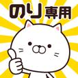 LINEスタンプランキング(StampDB) | 動く☆のり専用の名前スタンプ