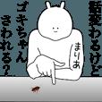 LINEスタンプランキング(StampDB) | キモ動く!まりあちゃん専用名前スタンプ