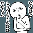 LINEスタンプランキング(StampDB)   しゅうちゃんの真顔の名前スタンプ