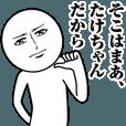 LINEスタンプランキング(StampDB)   たけちゃんの真顔の名前スタンプ