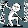 LINEスタンプランキング(StampDB)   えいちゃんの真顔の名前スタンプ