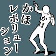LINEスタンプランキング(StampDB) | かほレボリューション