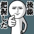 LINEスタンプランキング(StampDB)   後藤の真顔の名前スタンプ