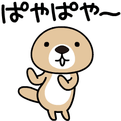 LINEスタンプランキング(StampDB) | 動け!突撃!ラッコさん5