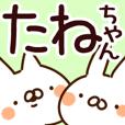 LINEスタンプランキング(StampDB) | 【たねちゃん】専用
