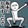 LINEスタンプランキング(StampDB)   坂本の真顔の名前スタンプ
