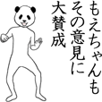 LINEスタンプランキング(StampDB) | ぬる動く!もえちゃん面白スタンプ