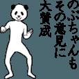LINEスタンプランキング(StampDB) | ぬる動く!のぶちゃん面白スタンプ