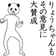 LINEスタンプランキング(StampDB) | ぬる動く!りょうちゃん面白スタンプ