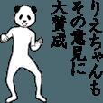 LINEスタンプランキング(StampDB) | ぬる動く!りえちゃん面白スタンプ