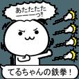 LINEスタンプランキング(StampDB) | 激動く!てるちゃん100%