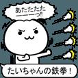 LINEスタンプランキング(StampDB) | 激動く!たいちゃん100%