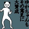LINEスタンプランキング(StampDB) | ぬる動く!ゆかちゃん面白スタンプ