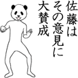 LINEスタンプランキング(StampDB) | ぬる動く!佐藤の面白スタンプ
