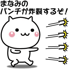 LINEスタンプランキング(StampDB)   動く!まなみが使いやすいスタンプ