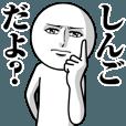 LINEスタンプランキング(StampDB)   しんごの真顔の名前スタンプ