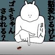 LINEスタンプランキング(StampDB) | キモ動く!まりんちゃん専用名前スタンプ