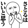 LINEスタンプランキング(StampDB)   さとるの真顔の名前スタンプ